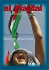Palestinian Citizens of Israel: Defying the Ongoing Nakba (Issue No.51 Winter 2012)