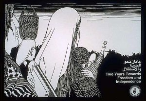 Mark Rudin (Jehad Mansour), Poster from the First Intifada published by the Palestinian Popular Women's Committees, 1990